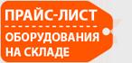 prajs-list-na-neftegazovoe-oborudovanie-na-sklade-kompanii